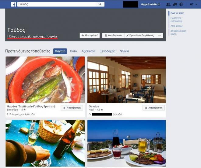 b93a383c664 Σελίδα στο Facebook εμφανίζει τη Γαύδο ως τουρκική | tempo24.news