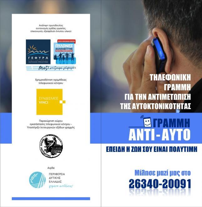 anti_ayto_fylladio_1_1.jpg