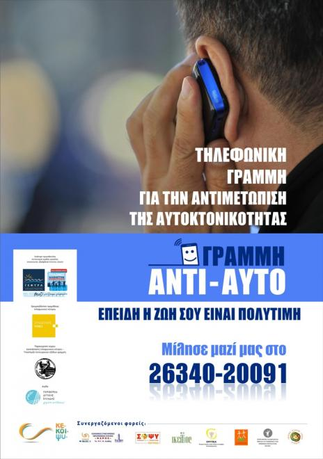 anti_ayto_poster.jpg