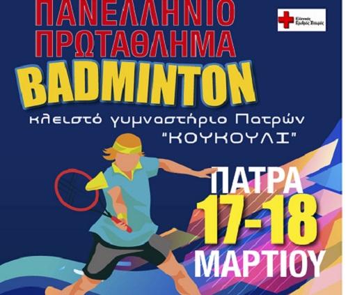 Πανελλήνιο πρωτάθλημα Μπάντμιντον στην Πάτρα  0fa499c1f73