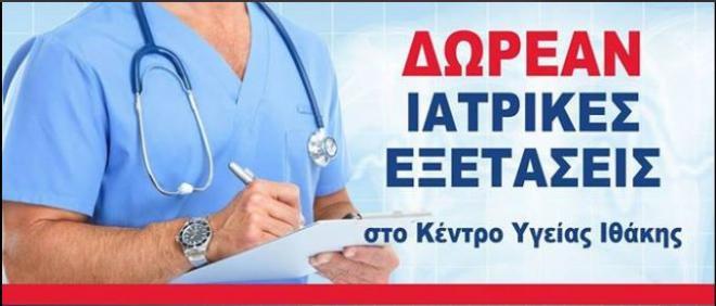 dorean_exetaseis_sto_k.y._ithakis.jpg