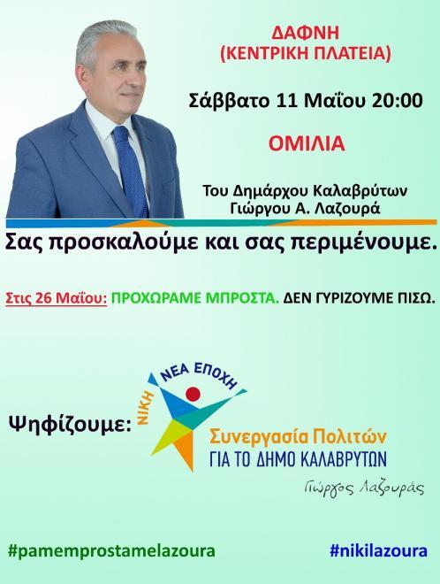 omilia_dafni_teliko_1.jpg