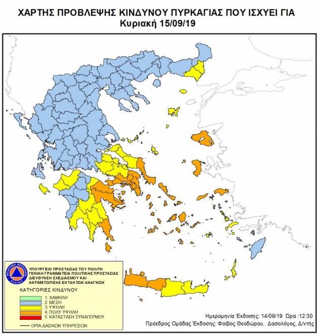 Δυτ. Ελλάδα: Υψηλός ο κίνδυνος πυρκαγιάς και αύριο Κυριακή 12/09 σε Αχαία και Ηλεία