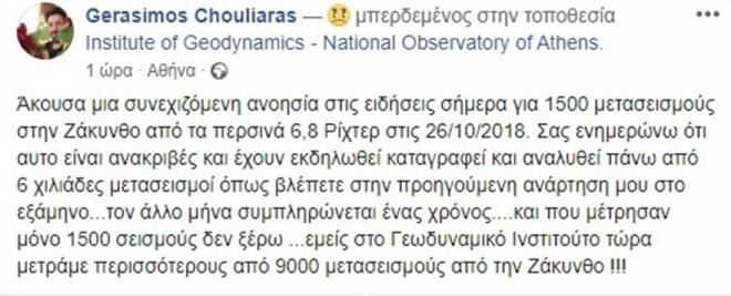 Διαμάχη σεισμολόγων για τους σεισμούς της Ζακύνθου - Για 9.000 μετασεισμούς κάνει λόγο ο Χουλιάρας