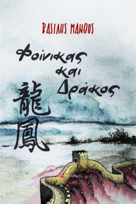 foinikas_kai_drakos_cover.jpg