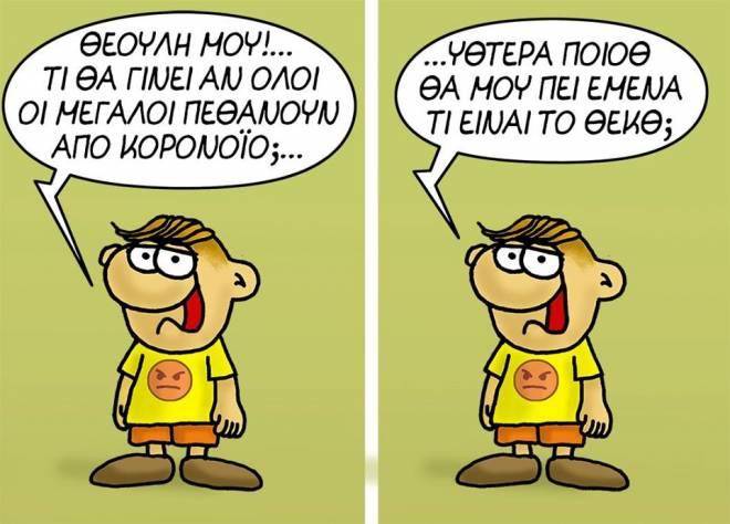Κορονοϊός : Νέο σκίτσο του Αρκά με… βαθύτερες απορίες | tempo24.news