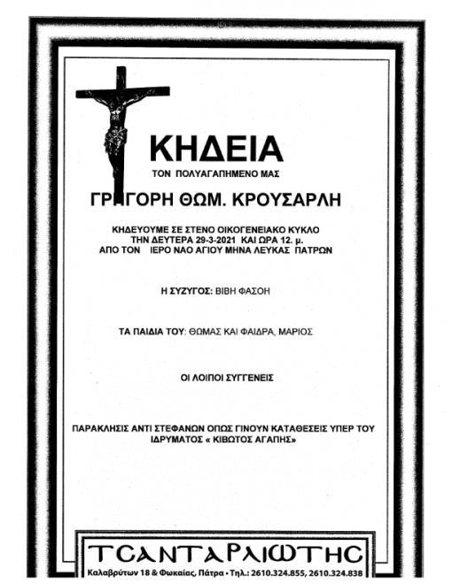 kideies_tsantarlioti_29-3-2021_001.png