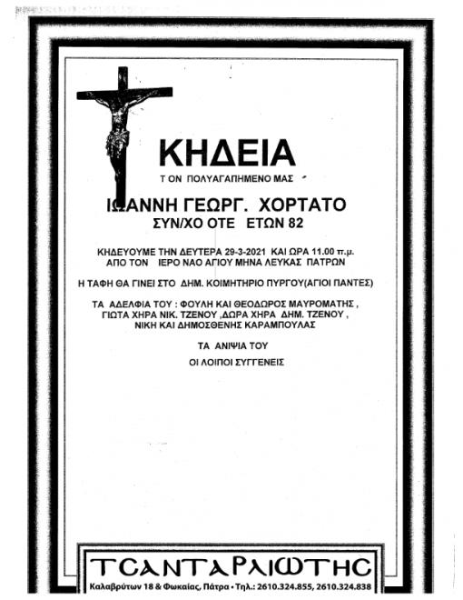 kideies_tsantarlioti_29-3-2021_003.png