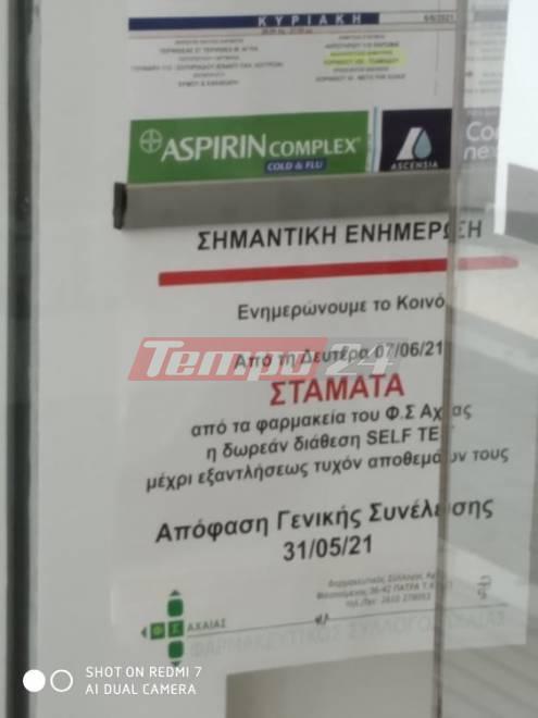 Πάτρα: Δεν δίνουν πλέον δωρεάν self test τα φαρμακεία (pics)