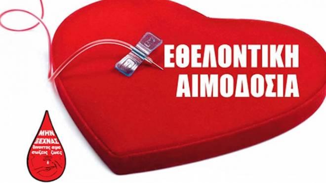 Αποτέλεσμα εικόνας για εθελοντική αιμοδοσία