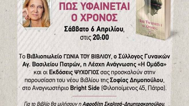 0cdaf3c6973 Πάτρα: Αύριο παρουσιάζεται το βιβλίο της Σοφίας Δημοπούλου